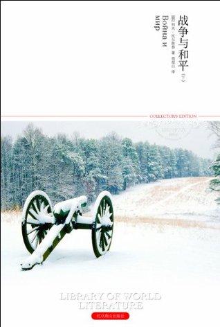 战争与和平(套装共2册) (世界文学文库(插图本))