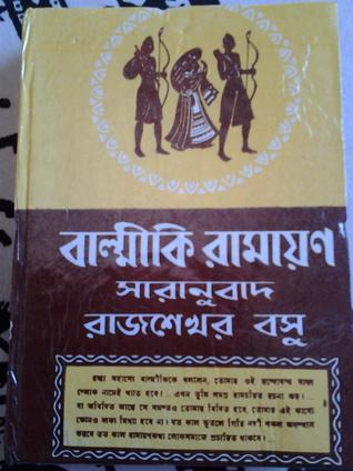 ramayan bengali pdf free download