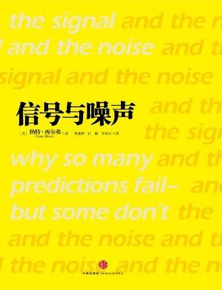 信号与噪声: 大数据时代预测的科学与艺术