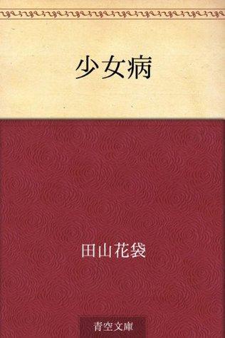 Shojo byo (Japanese Edition)