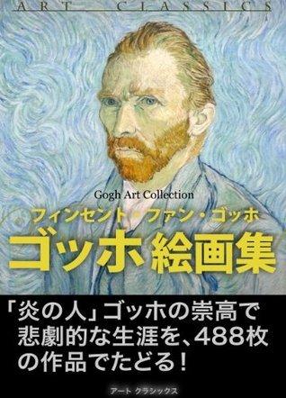 GoghKaigasyu (KindaiKaiga)
