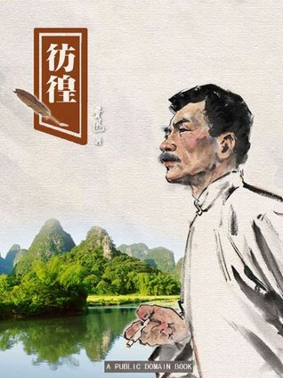 lu xun's medicine Lu xun: lu xun, chinese writer, commonly considered the greatest in 20th-century chinese literature, who was also an important critic known for his sharp and unique essays on the historical traditions and modern conditions of china.