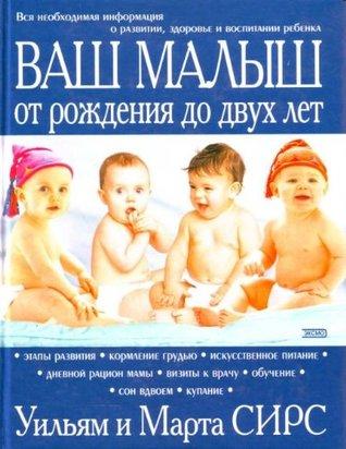 Ваш малыш от рождения до двух лет : Вся необходимая информация о развитии, здоровье и воспитании ребенка [Vash Malysh ot Rozhdeniia do Dvukh Let]