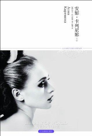 安娜·卡列尼娜(套装共2册) (世界文学文库(插图本))