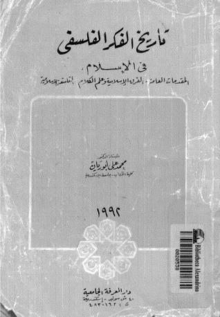 تاريخ الفكر الفلسفي في الإسلام
