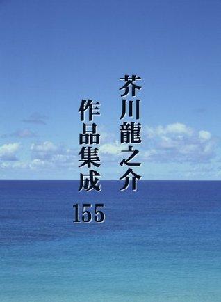 Akutagawa Ryunosuke Sakuhin Shusei 155