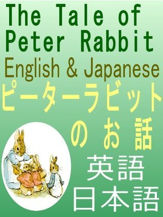 The Tale of Peter Rabbit: English & Japanese