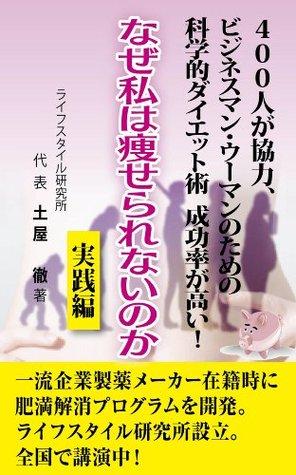 Nazewatashihayaserarenainoka-Jistusenhen-Yonhyakuninaga-Kyoryokushita-Kagakutekidaiestutojyutu (Nazewatashiha-Yaserarenainoka:Jistusenhen) (Japanese Edition)