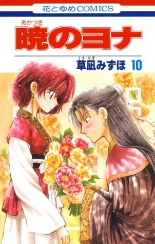 暁のヨナ 10 [Akatsuki no Yona 10] (Yona of the Dawn, #10)
