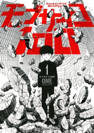 モブサイコ100 1 Mob Psycho 100 1 By One