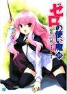 ゼロの使い魔 19 始祖の円鏡 (MF文庫J) (Japanese Edition)