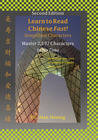 Learn to Read Chinese Fast! Simplified Characters: Master 2,197 Characters in No Time