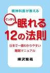 精神科医が教えるぐっすり眠れる12の法則 日本で一番わかりやすい睡眠マニュアル (Japanese Edition)
