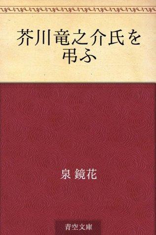 Akutagawa ryunosuke shi o tomurau
