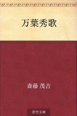 man-yoshuka-japanese-edition