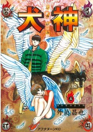 犬神 第5巻 por Masaya Hokazono 978-4063141894 FB2 iBook EPUB