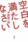 空白を満たしなさい (Japanese Edition)