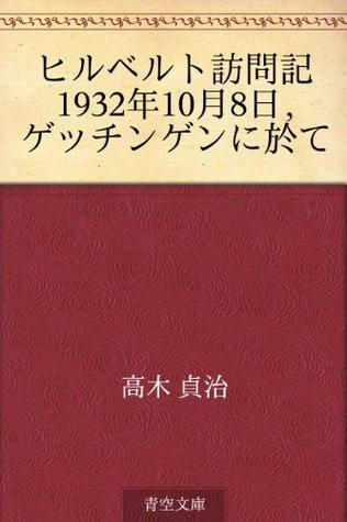 Hiruberuto homonki senkyuhyakusanjuninen jugatsu yoka, getchingen ni oite (Japanese Edition)