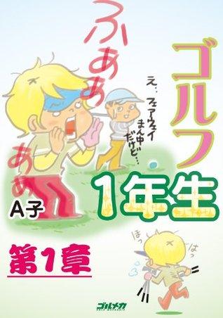 ゴルフ1年生 第1章 (ゴルメカ)