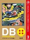 DRAGON BALL カラー版 サイヤ人編 2 (ジャンプコミックスDIGITAL) (Japanese Edition)