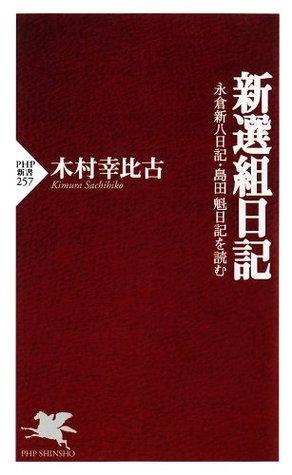 新選組日記 永倉新八日記・島田魁日記を読む (PHP新書)