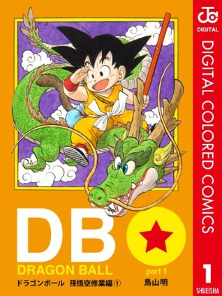 DRAGON BALL カラー版 孫悟空修業編 1 (Digital Colored Comics: DragonBall, #1)