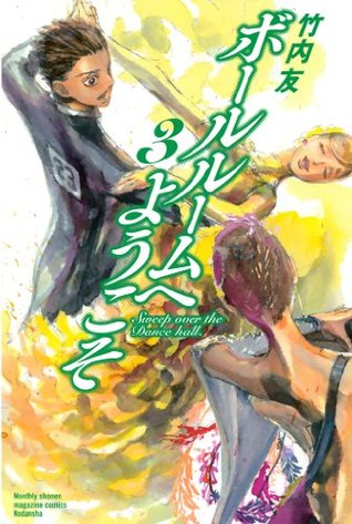 ボールルームへようこそ 3 [Ballroom e Youkoso 3] (Welcome to the Ballroom, #3)
