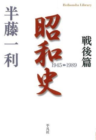 昭和史 戦後篇 1945-1989: 672 (平凡社ライブラリー 672) (Japanese Edition)
