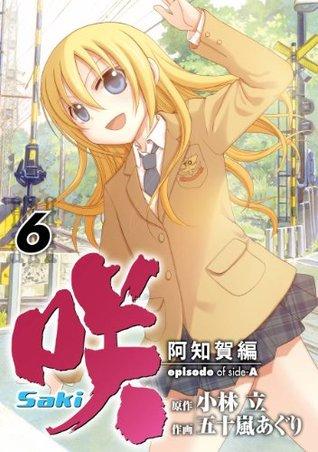 咲-Saki-阿知賀編 episode of side-A6巻 (デジタル版ガンガンコミックス) (Japanese Edition)