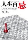 人生百忌 (Chinese Edition)