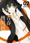 青春×機関銃 2 [Aoharu x Kikanjuu 2] (Aoharu X Machinegun, #2)