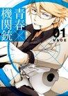 青春×機関銃 1 [Aoharu x Kikanjuu 1] (Aoharu X Machinegun, #1)