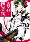 青春×機関銃 3 [Aoharu x Kikanjuu 3] (Aoharu X Machinegun, #3)