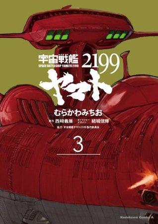 宇宙戦艦ヤマト2199(3) (角川コミックス・エース) (Japanese Edition)