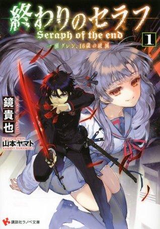 終わりのセラフ1 一瀬グレン、16歳の破滅 [Owari no Serafu: Ichinose Guren, 16-sai no Hametsu 1] (Seraph of the End: Guren Ichinose's Catastrophe at 16, #1)