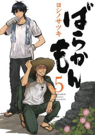 ばらかもん5 [Barakamon 5](デジタル版ガンガンコミックスONLINE)