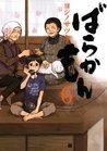 ばらかもん6 [Barakamon 6](デジタル版ガンガンコミックスONLINE)