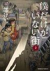 僕だけがいない街 2 [Boku dake ga Inai Machi 2] by Kei Sanbe