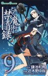 とある魔術の禁書目録9巻 (デジタル版ガンガンコミックス) (Japanese Edition)