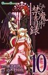 とある魔術の禁書目録10巻 (デジタル版ガンガンコミックス) (Japanese Edition)