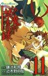 とある魔術の禁書目録11巻 (デジタル版ガンガンコミックス) (Japanese Edition)