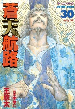 蒼天航路(30) (モーニングKC (930)) (Japanese Edition)