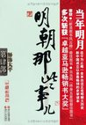 明朝那些事儿(第4部):粉饰太平 (Chinese Edition)