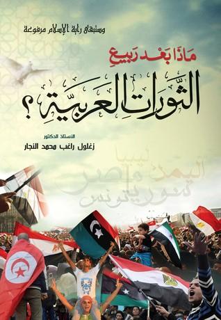 ماذا بعد ربيع الثورات العربية؟