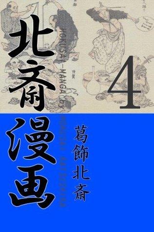 Hokusai Manga 4