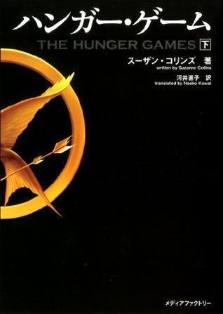 ハンガー・ゲーム(下) (文庫ダ・ヴィンチ)