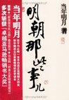 明朝那些事儿(第2部):万国来朝 (Chinese Edition)