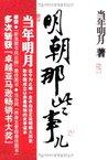 明朝那些事儿(第3部):妖孽宫廷 (Chinese Edition)