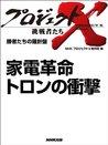 「家電革命 トロンの衝撃」 _勝者たちの羅針盤 (プロジェクトX~挑戦者たち~)