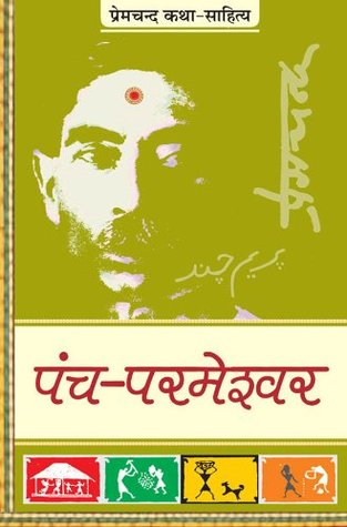 god lives in the panch by munshi premchand pdf